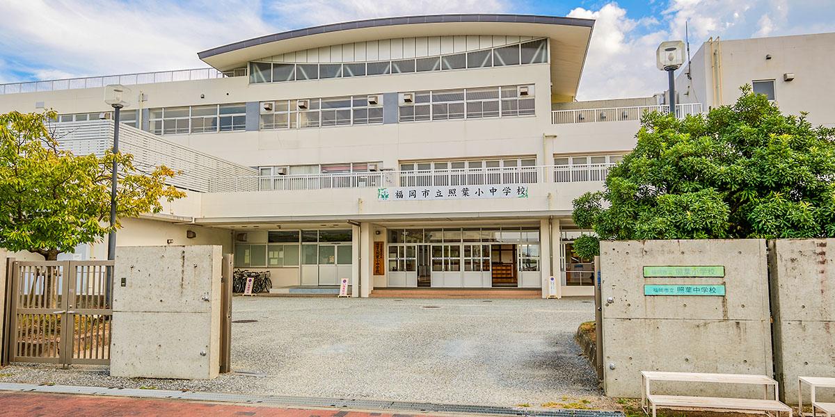 福岡市立照葉小学校・中学校